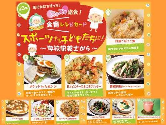スキスキ給食 食育レシピカード